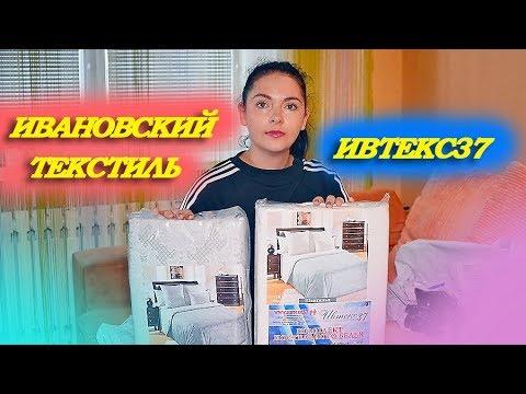 Самый бюджетный текстиль ИВТЕКС37 Ивановский текстиль