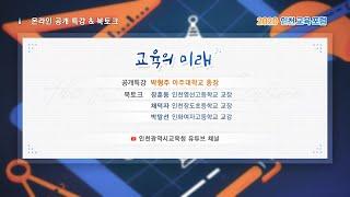 2020 인천교육포럼 온라인 공개특강(교육의 미래)