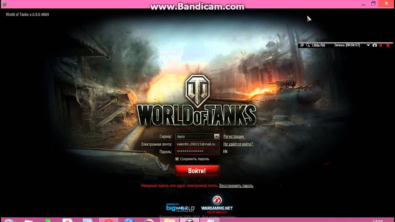 Пароль в World Of Tanks