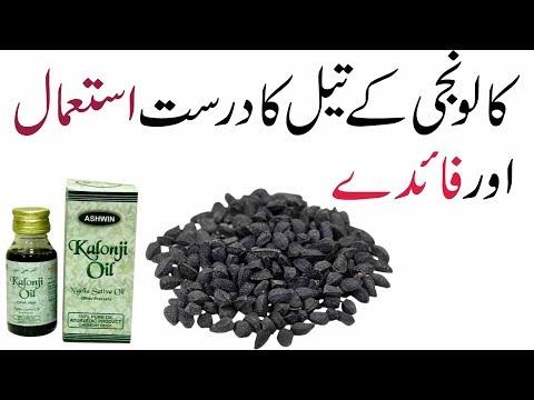 Kalonji Oil ke Fayde   Kalonji Oil ka Sahi Istemal   Kalonji Oil benefits in Urdu