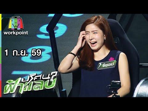 ปริศนาฟ้าแลบ | จียอน,หมอแล็บ แพนด้า,ชมพู่ | 1 ก.ย. 59 Full HD