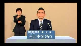30万回再生後NHKに削除された東京都知事候補 谷山雄二朗 政権放送 thumbnail