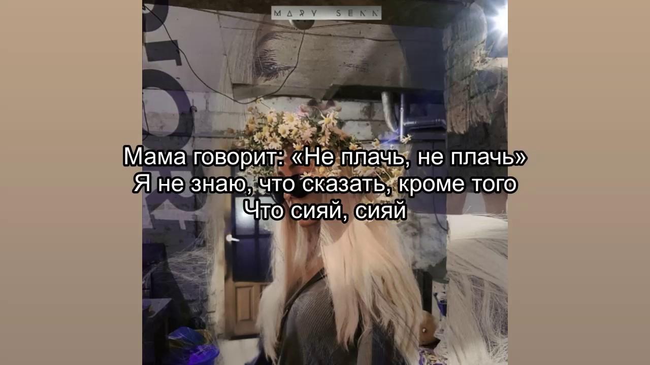 Мари Сенн - Сияй (текст песни) (слова)