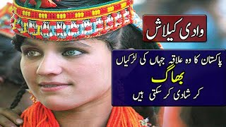 Kalash Valley History In Urdu Documentary | wadi e kalash || kalash valley pakistan | info teacher