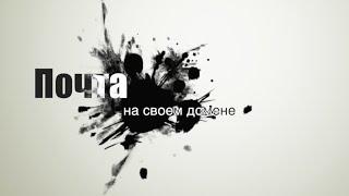 видео Создание почты на своем домене (Яндекс)