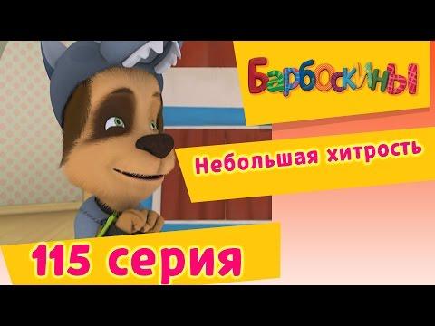 Барбоскины - 115 серия. Небольшая хитрость (новые серии)