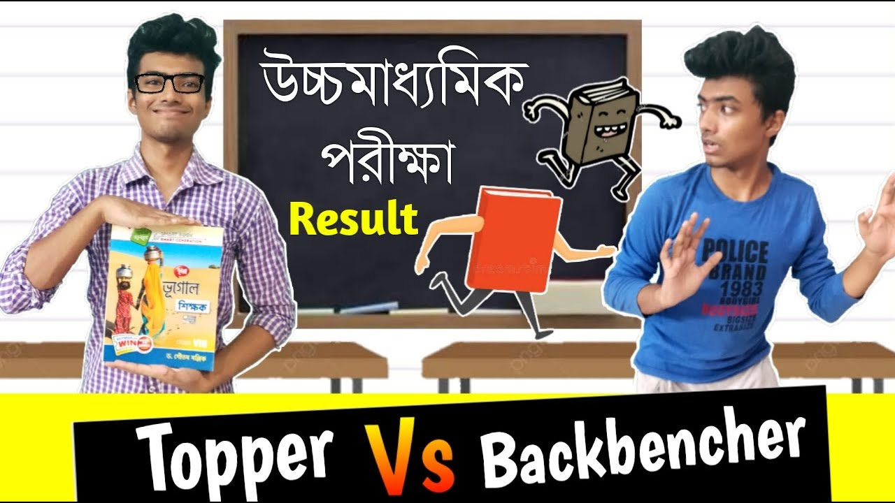After hs result toppers vs backbenchers || Students reaction vines || Bengali comedy video