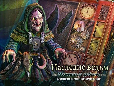 Игра Наследие ведьм 3. Охотник и добыча. Коллекционное издание