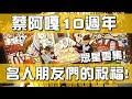 臺灣最大咖的名人們祝福!感動又好笑!【蔡阿嘎10週年特展】