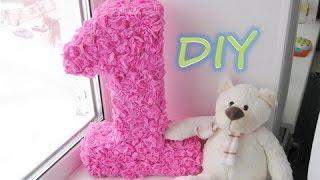Как сделать цифру 1 на день рождения / Большая цифра 3D / DIY