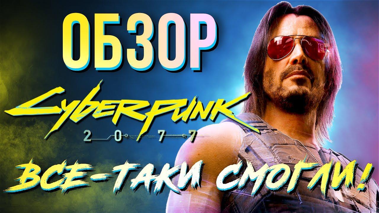 Обзор Cyberpunk 2077 - полная предрелизная версия