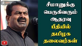 Seeman Gets more famous - Other party leaders in fear - 2DAYCINEMA.COM
