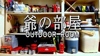 私のアウトドア部屋 OUTDOOR ROOM