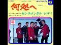 ジャッキー吉川とブルー・コメッツBlue Comets/何処へIzuko-e (1966年)