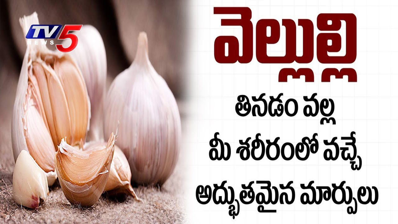 Benefits & Medicinal Uses Of Garlic (Vellulli) | Veda Vaidhyam #9 | TV5 News