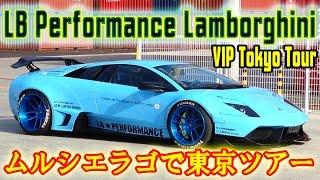 ランボルギーニでプライベート観光!?! リバティーウォークのムルシエラゴで東京ツアー Tokyo Private Tour in 2 Liberty Walk Murcielagos!