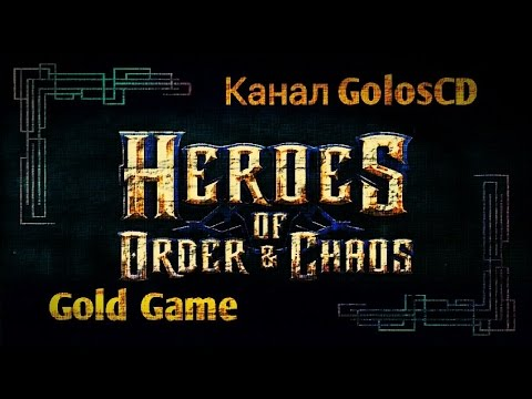 Heroes Of Order & Chaos Gold - Game #1 от GolosCD