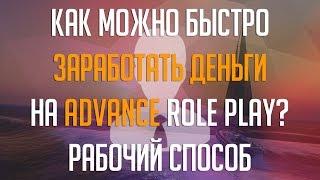 ★ТОП 5 БАГОВ НА ВИРТЫ В ГТА САМП | Diamond rp , Advance rp , SAMP-RP