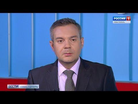 Вести Севастополь 19.08.2019. Выпуск 20:45