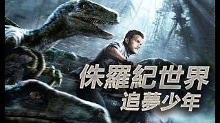 【安東尼奧拜納】「安東尼奧拜納」#安東尼奧拜納,4分鐘看完恐龍界...
