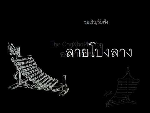 Folk Music Northeast of Thailand (Pong Lang) ลายโปงลาง