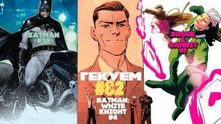 Гекуем #82 - Batman: White Knight #4, Batman #38, Rogue & Gambit #1 и пр.