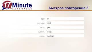 Учить словенский язык (бесплатный видеоурок)