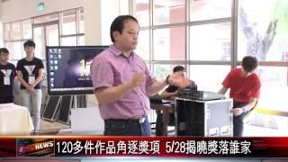 20150527 南華大學傳播週 金傳獎首度對外徵件