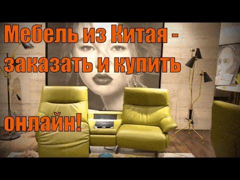 Мебель из Китая - заказать и купить онлайн! Без мебельного тура!