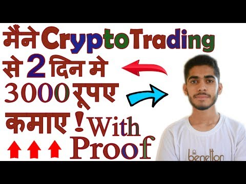 How To I Earn 3000 Rupees In Two Days With Crypto Trading?