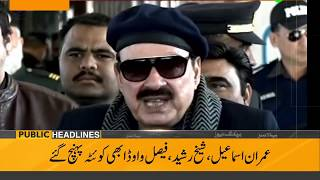 Public News Headlines | 05:00 PM | 14 November 2018