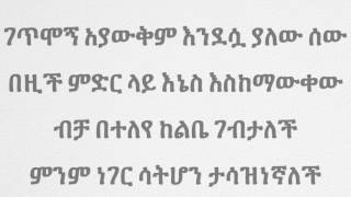 Tamart Desta - Sayat ሳያት (Amharic With Lyrics)