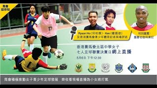 Publication Date: 2017-05-06   Video Title: 2017 香港賽馬會北區中學女子七人足球聯賽 (HKJC N