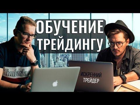 ТРЕЙДИНГ обучение онлайн | СТРИМ с Артёмом | Искренний Трейдер