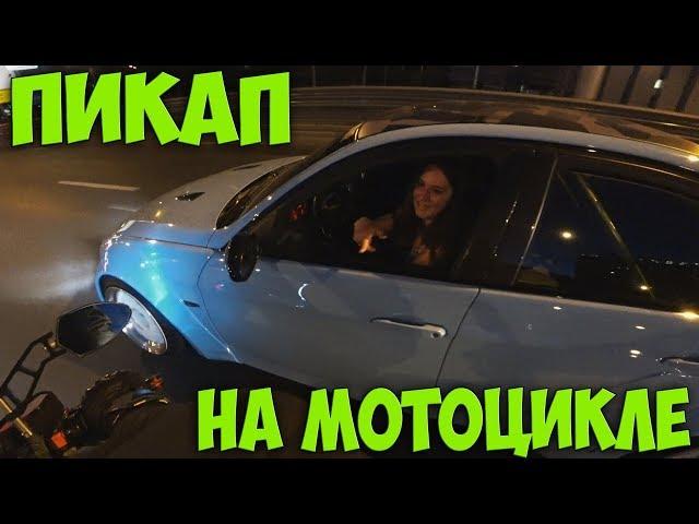 Знакомство на мотоцикле   Девушки ведутся на мотоциклы? #Пикап от Майка