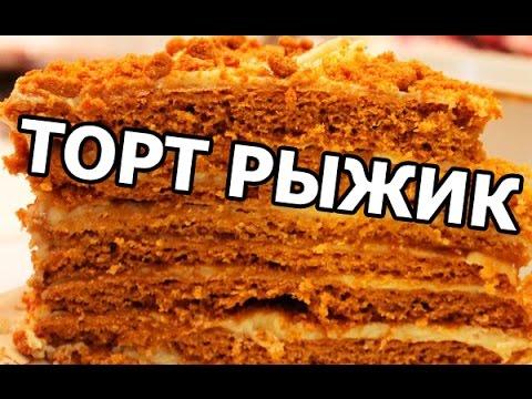 Торт рыжик. Вкусный рецепт торта рыжик. Приготовить легко!