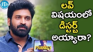 Subbaraju About His Love || Frankly With TNR || Talking Movies with iDream
