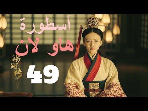الحلقة 49 من مسلسل ( أسطورة هاو لان | The Legend of Hao Lan ) مترجمة