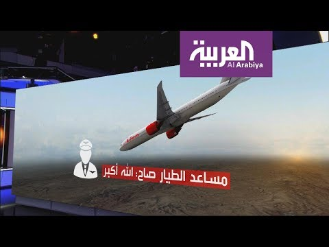 الطيار صاح: الله أكبر.. اللحظات الأخيرة قبل تحطم الطائرة الإندونيسية  - نشر قبل 31 دقيقة