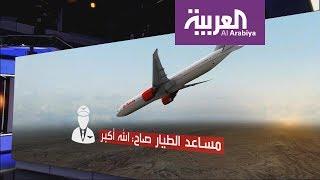 الطيار صاح: الله أكبر.. اللحظات الأخيرة قبل تحطم الطائرة الإندونيسية