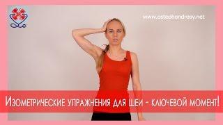 ► Изометрические упражнения для шеи - ключевой момент! Шейный остеохондроз(Упражнения для шеи. Получите Бесплатно авторский курс