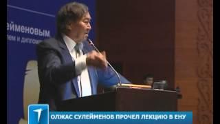 Олжас Сулейменов стал профессором ЕНУ им. Гумилева