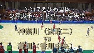 [ハンドボール]2017えひめ国体少年男子準決勝 神奈川(法政二)vs香川(香川中央)