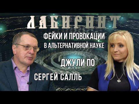 ЛАБИРИНТ | Фейки и провокации в альтернативной науке | Джули По и Сергей Салль