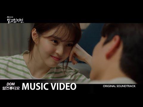 [MV] RIO - Sweetbitter [알고있지만,(Nevertheless,) OST]