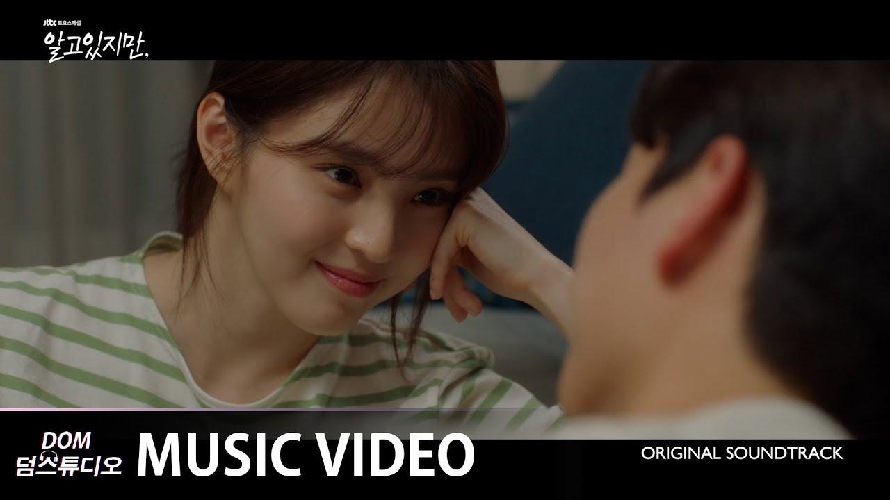 Download [MV] RIO - Sweetbitter [알고있지만,(Nevertheless,) OST]