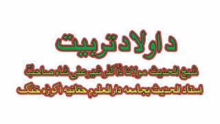 Pashto bayan da awlad tarbiyat  Mulana Sher Ali Shah Saheb DB