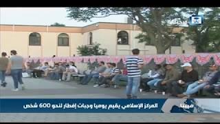 المركز الإسلامي يقيم يومياً وجبات إفطار لنحو 600 شخص