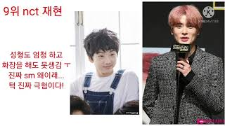 남자 아이돌 못생긴 멤버 순위 TOP 10 (방탄소년단, 세븐틴, nct)