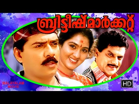 Malayalam Super Hit Full Movie | British Market | Vijayaraghavan &  Anju Aravind
